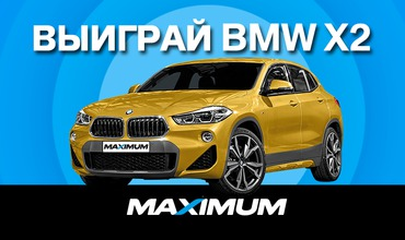 Maximum: Скидки и розыгрыш BMW X2 к 22-летию.