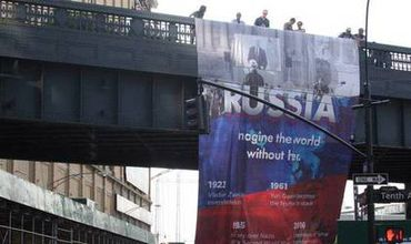 В Нью-Йорке вывесили прославляющий Россию баннер