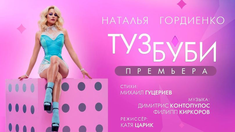 Natalia Gordienko a lansat versiunea în rusă a piesei Sugar