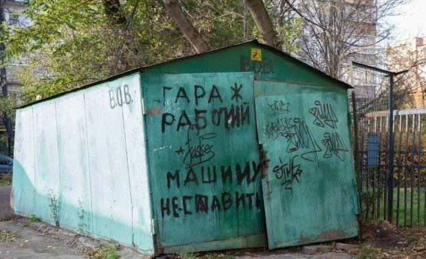 Кризис вынудил 250 тысяч молдаван оставить свои автомобили в гаражах