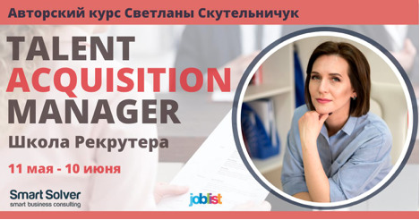 Курс: «Talent Acquisition Manager (Школа Рекрутера)»
