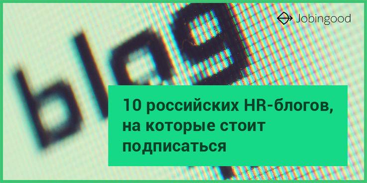 10 российских HR-блогов, на которые стоит подписаться