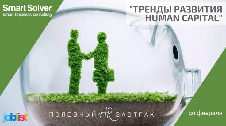 "HR Завтрак: ""Тренды развития Human Capital"""