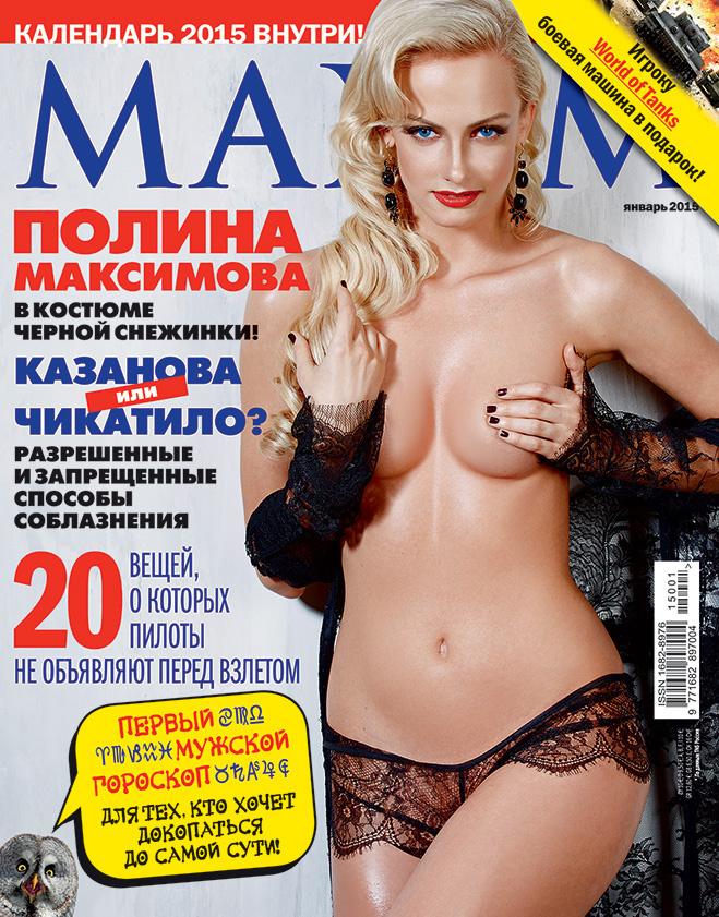 muzhskoy-kalendar-intima