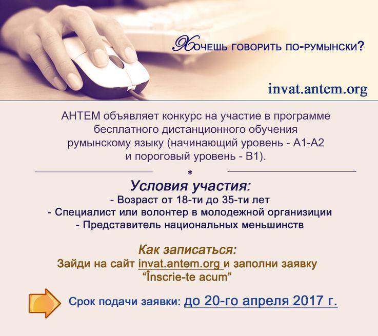 Бесплатная программа по дистанционному изучению румынского языка