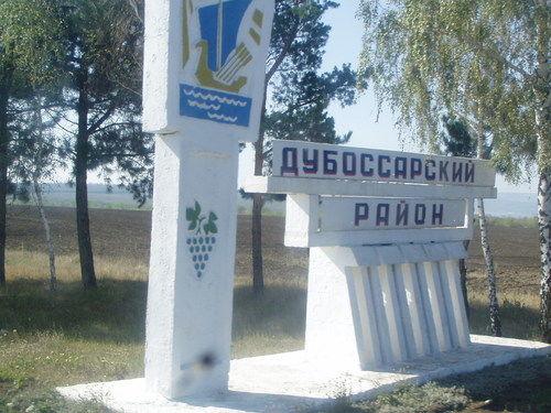 В Дубоссарском районе инициированы несколько инвестиционных проектов