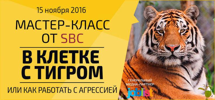 """В Кишиневе состоится семинар-практикум """"В клетке с тигром"""""""