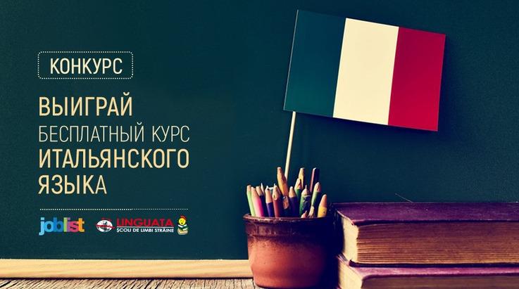 Участвуй в конкурсе! Выиграй – итальянский.
