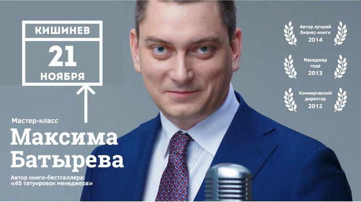 """В Кишиневе пройдет семинар """"Менеджер в эпоху перемен"""""""
