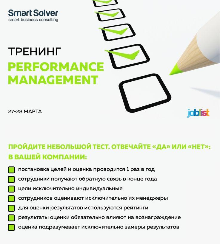 Тренинг: «Performance management»