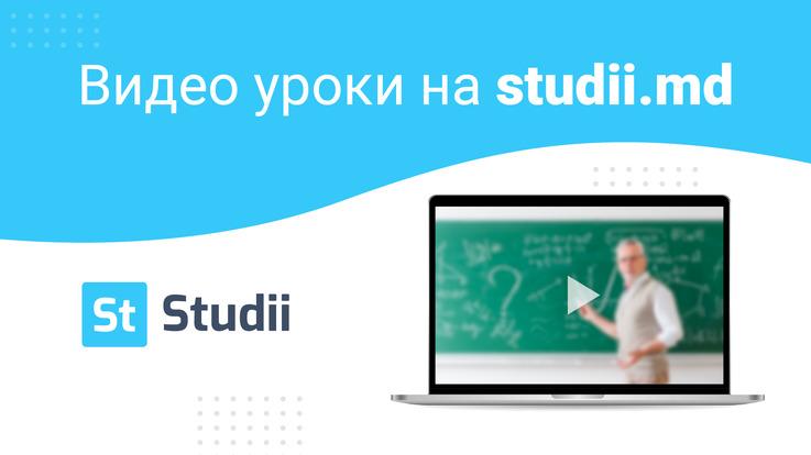 Новый инструмент на Studii.md — видеоуроки