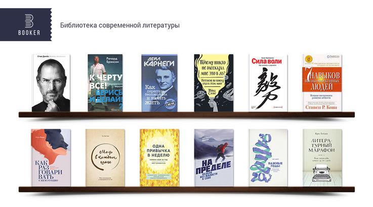 Библиотека современной литературы Booker