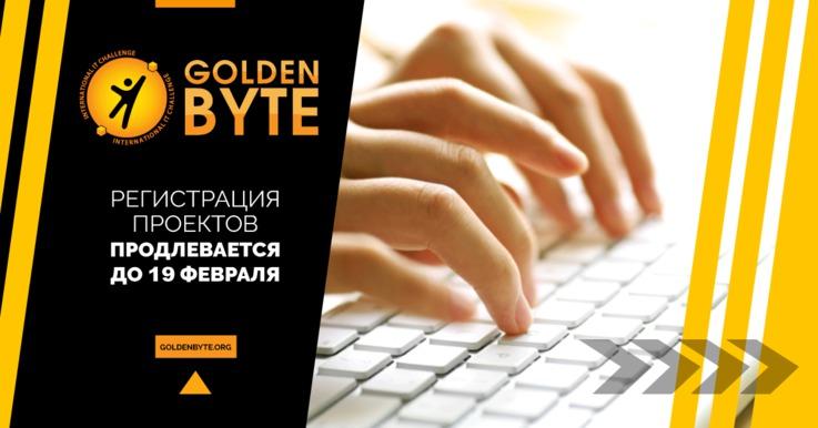Впервые в Молдове стартовал отбор на GoldenByte 2017