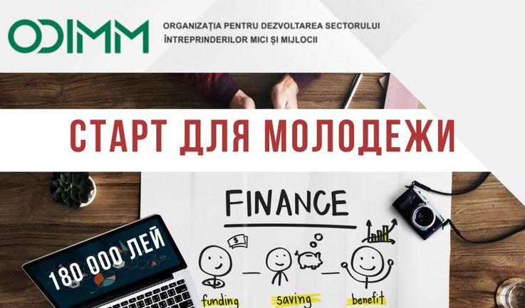 Молодые предприниматели могут получить финансирование. Каковы условия