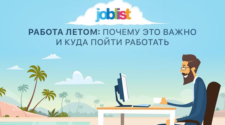 Работа летом: почему это важно и куда пойти работать