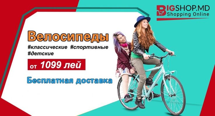 Покупайте велосипеды для детей и взрослых от bigshop.md