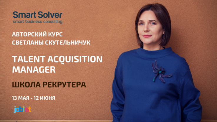 Курс: Talent Acquisition Manager (Школа Рекрутера)