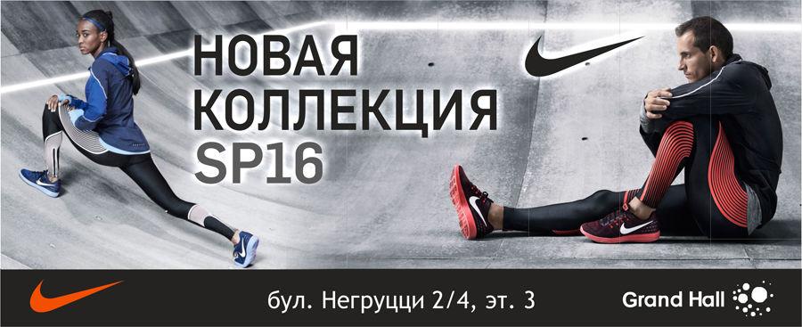Nike  новая коллекция Nike SP 2016 edcfa1ce286
