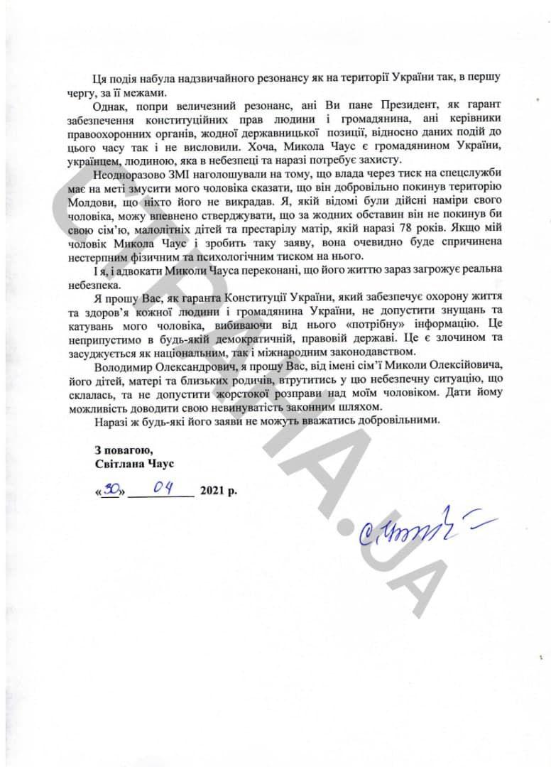 Жена Чауса написала письмо Зеленскому с просьбой не допустить расправу