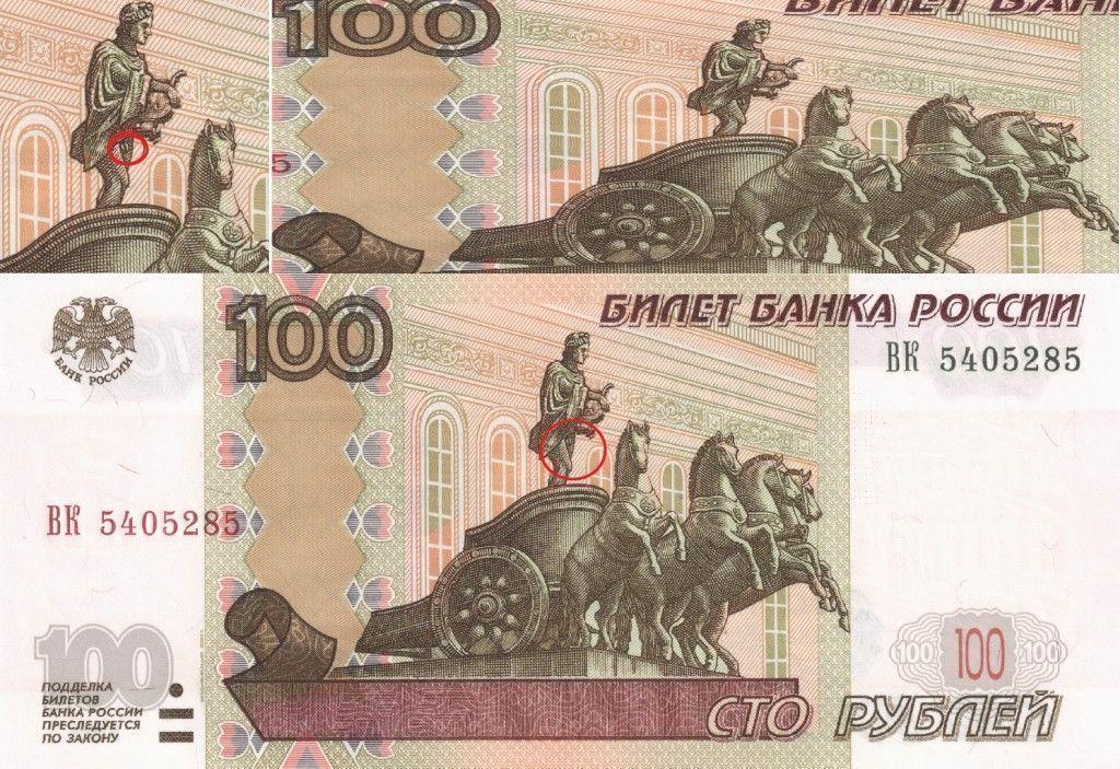 Порно на купюре 100 рублей