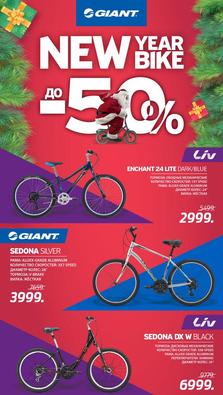 Велосипед - лучший подарок на Новый Год ®