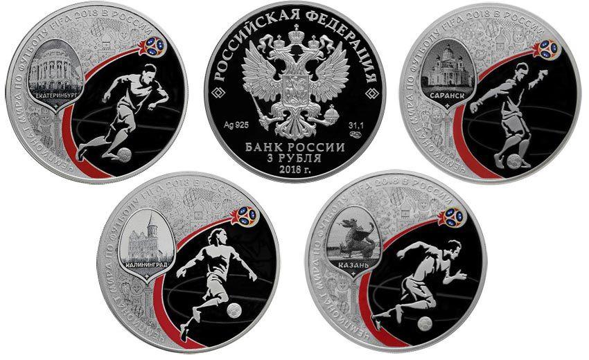 серебро 3 рубля чемпионат мира по футболу 2018 года