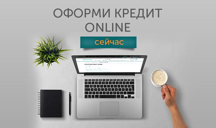 Банк молдовы взять кредит онлайн заявка на кредит и займы