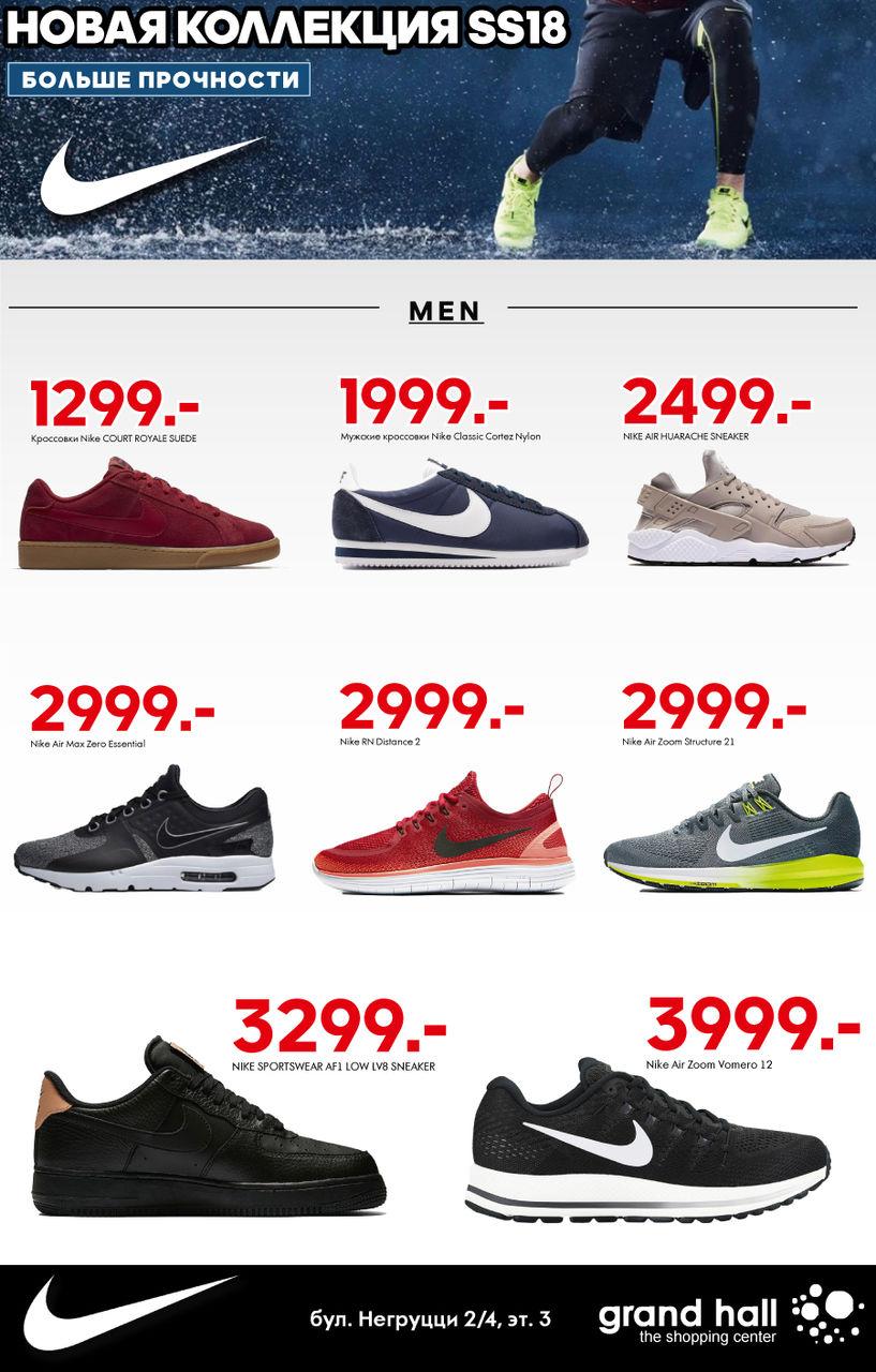 1189d512 Nike: новая коллекция SS18 уже в продаже ®