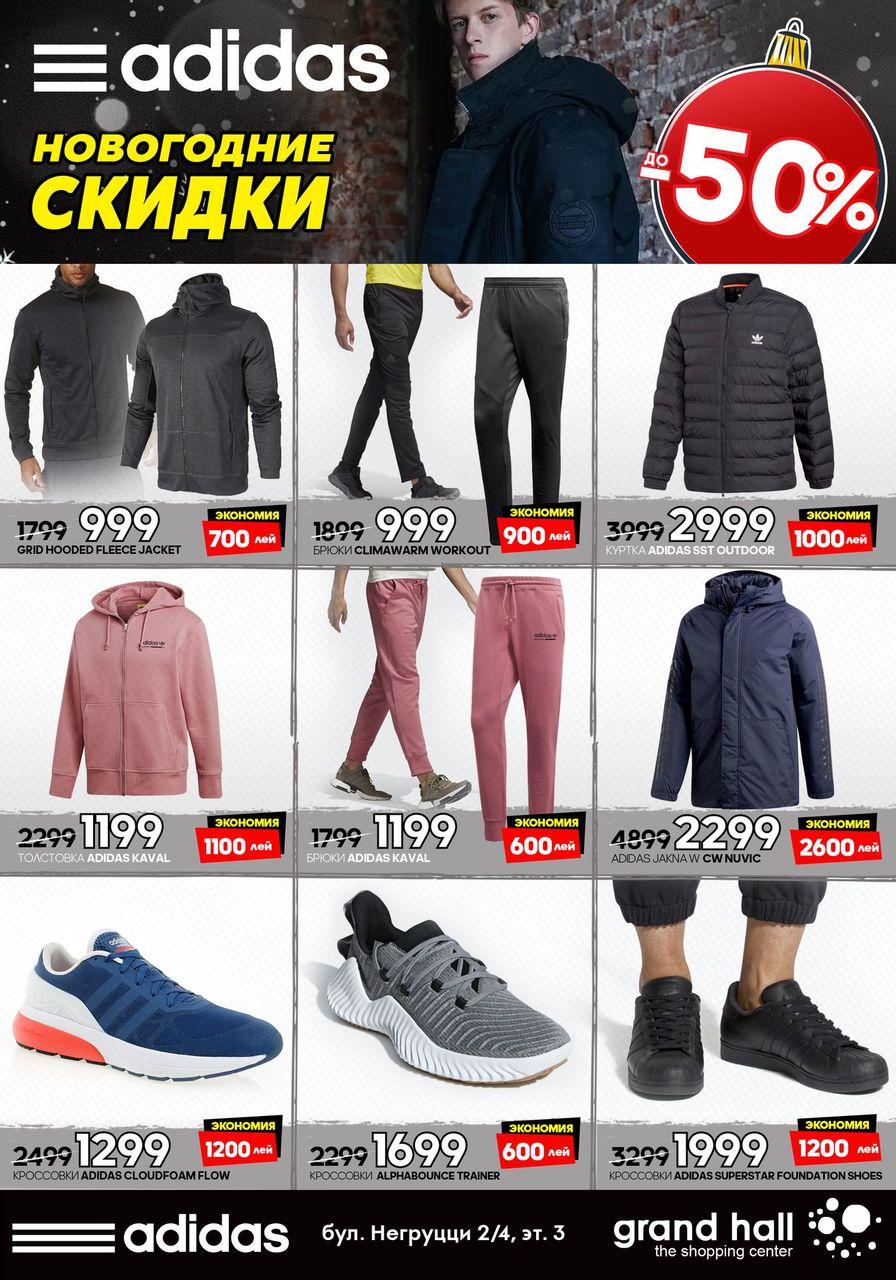 Adidas  Новогодняя распродажа до – 50% ® 075f6b20bfce9