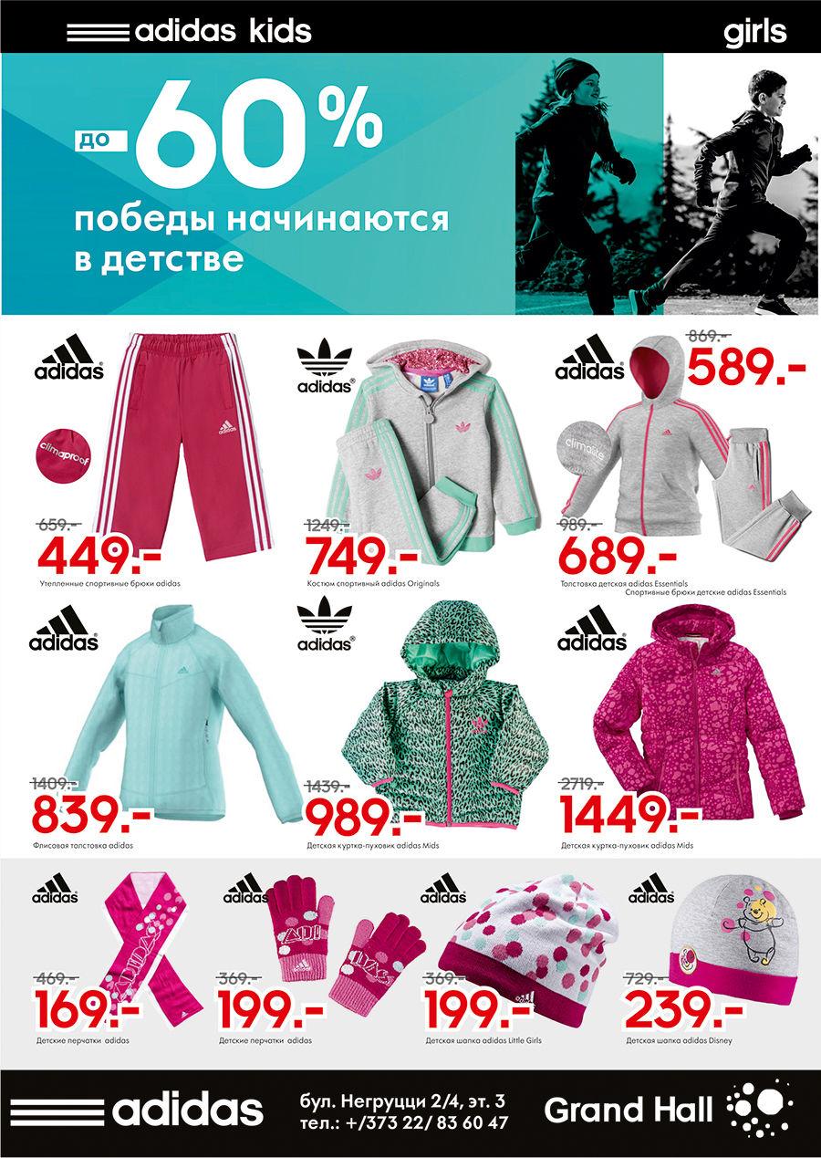 Adidas Интернет Магазин Распродажа