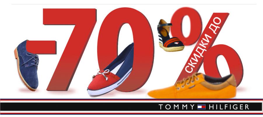 Tommy Hilfiger  скидки на «обувь для успеха» до 70% fed36c51fd9