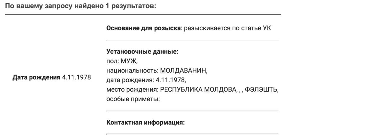 Ренато Усатый объявлен в розыск на территории России