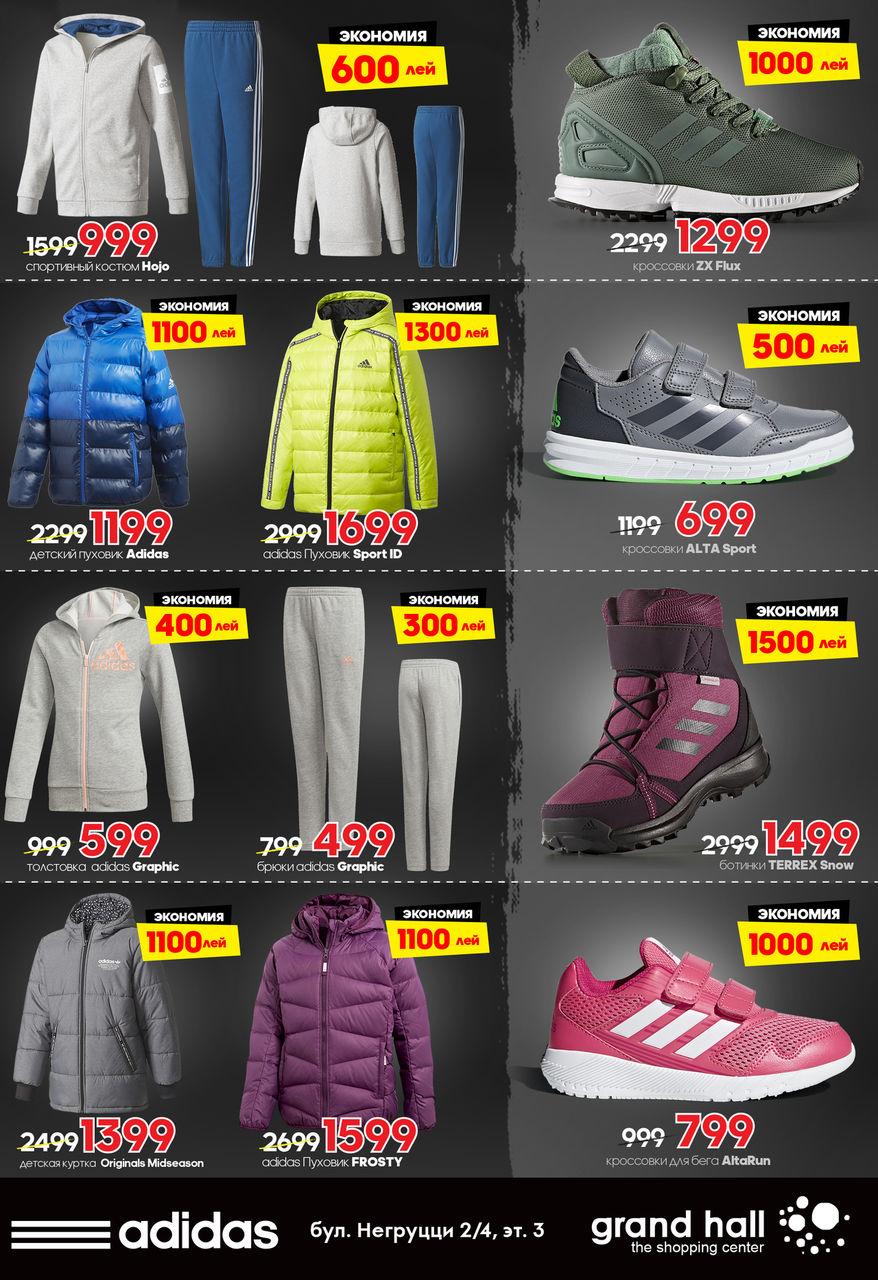 216fd335 Adidas производит максимально удобные товары для людей, увлекающихся  спортом и облегчает спортсменам тренировки. Adidas часто устраивает  различные ...