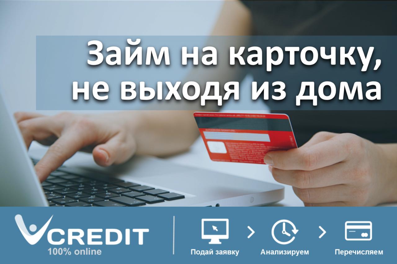 онлайн кредиты на банковскую карту срочно