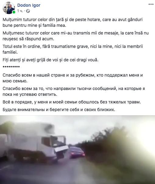 Игорь Додон выступил с первым сообщением после аварии