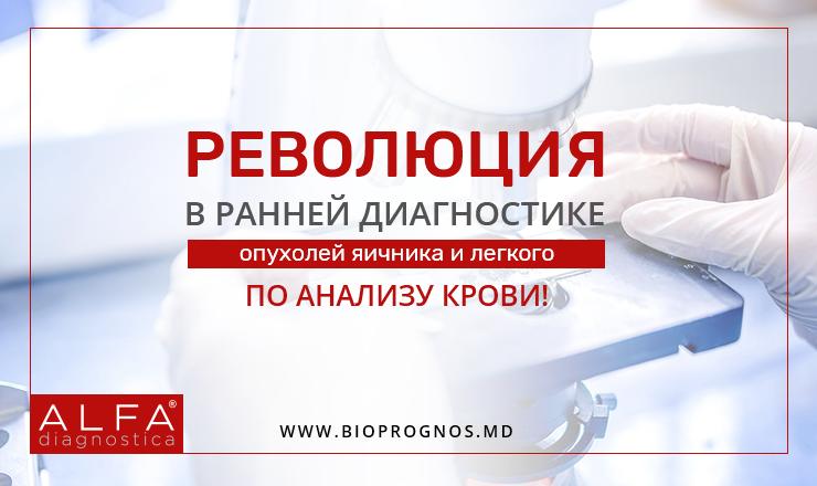 Как обнаружить рак по анализу крови медицинская справка для оружия свао