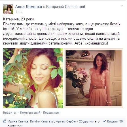 девушки, кризис в украине