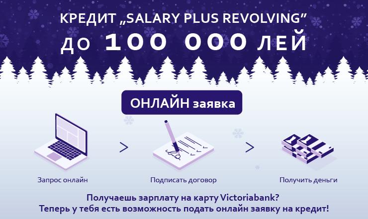 Кредит 100 000 на карту онлайн взять кредит беларусь на бизнес