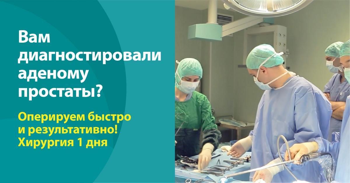 Операция простатита в краснодаре купить массажер простаты как пользоваться