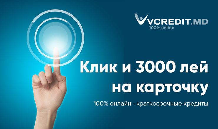 заявка на 100 одобрения кредита