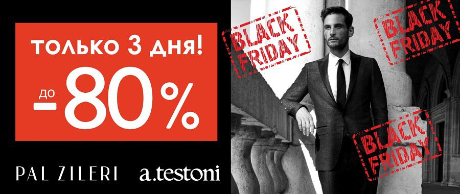 220261d15c8 Pal Zileri Black Friday  Скидки до - 80%! ®