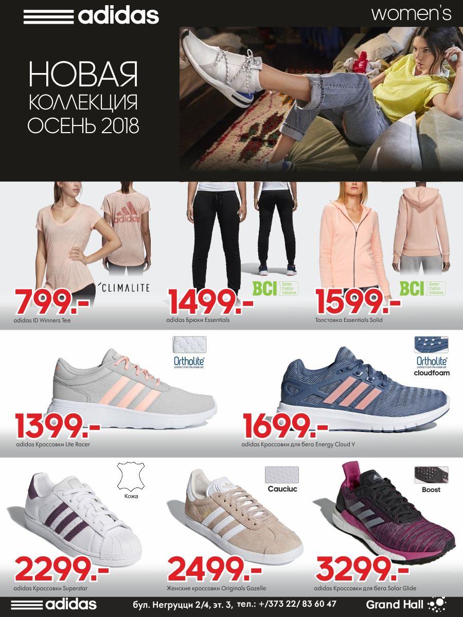 Adidas  новая коллекция adidas уже в ТРЦ Grand Hall ® b6cf9537e30