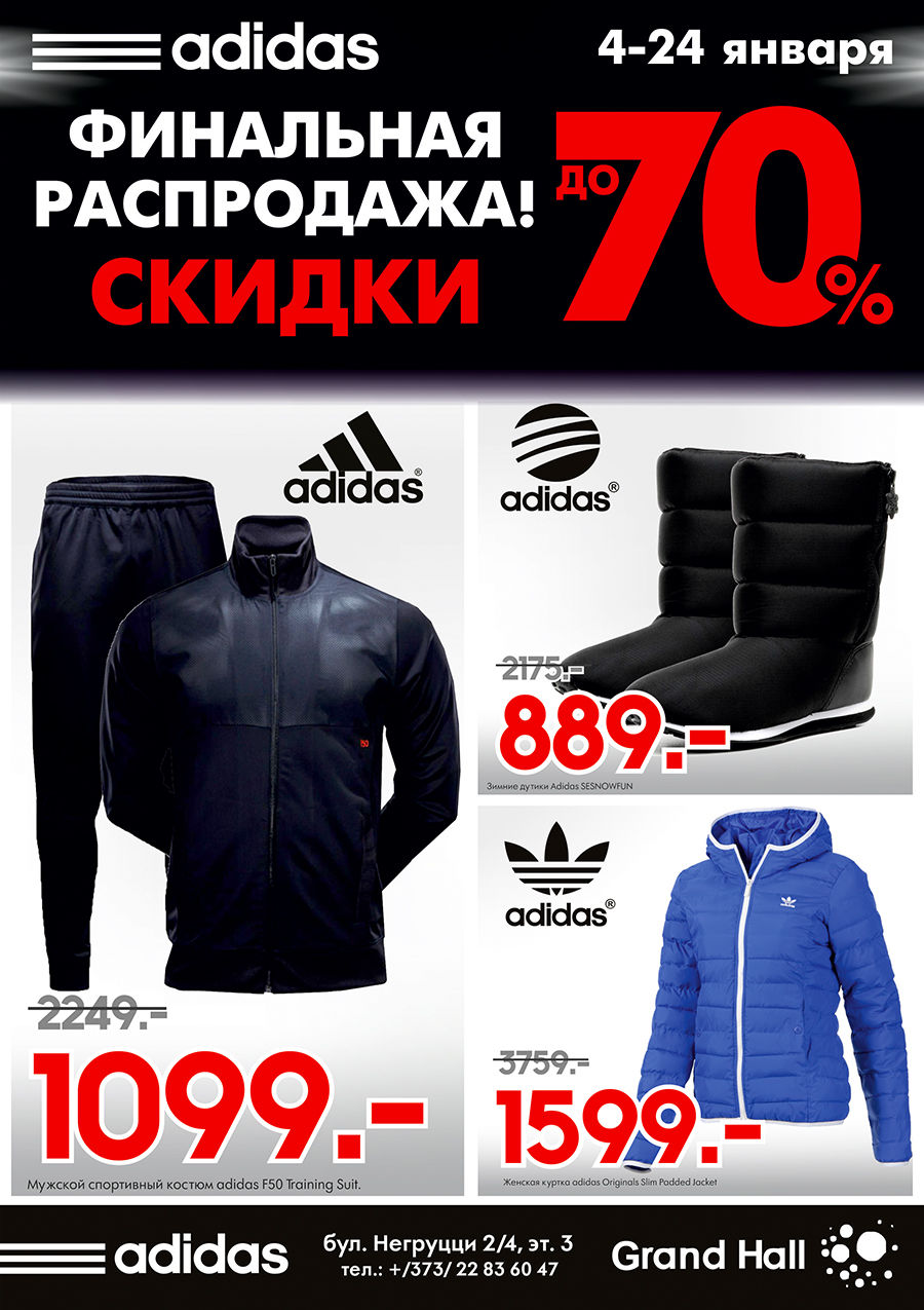 Adidas  скидки до 70% на высокие технологии 68840676554