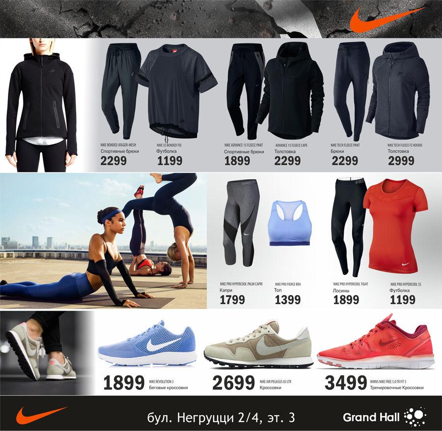 Не упустите свой шанс примерить самые новые, стильные и технологичные  модели новой коллекции Nike SP16 в единственном официальном магазине  спортивной одежды ... b23883720ae