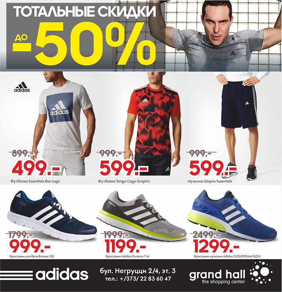 Adidas  тотальный sale - скидки до -50%! ® d0f70d54ada