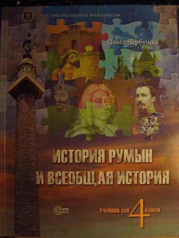 Образование цара молдовей англоязычные базы для xrumer бесплатно