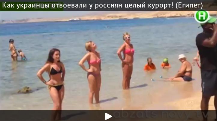 на курорте провоцировала украинская в дивчина россиян египте упорно