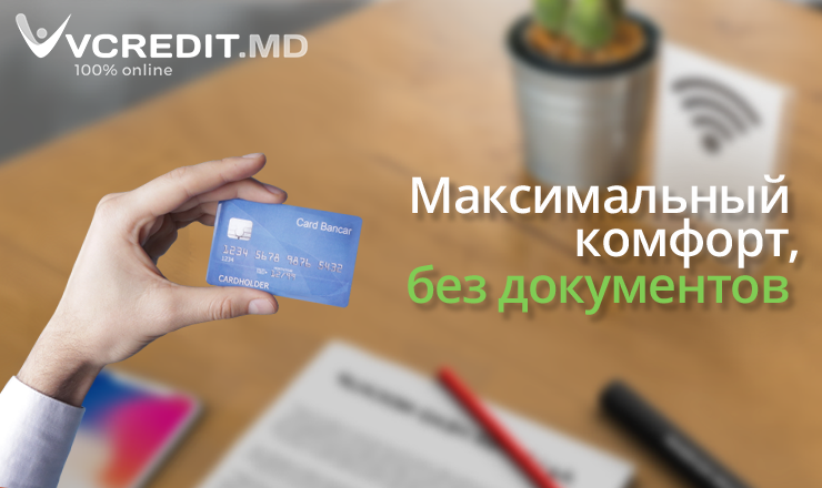 Взять кредит онлайн на банковскую карточку