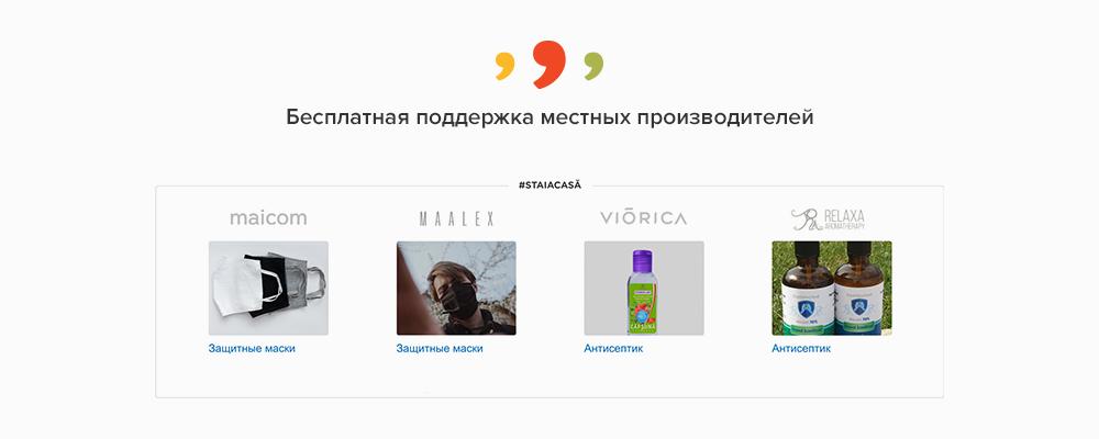 Сайт 999.md поддерживает местных производителей ®