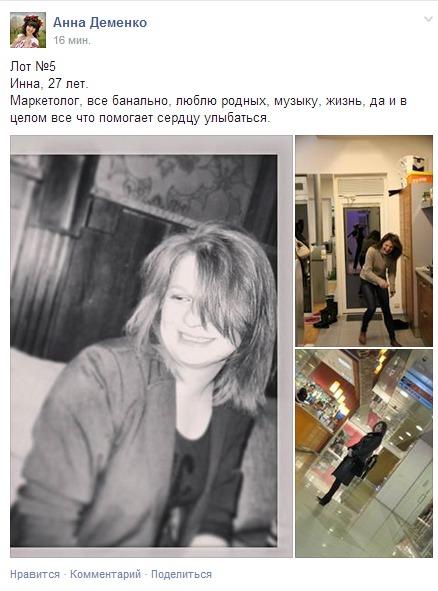 аукцион, украинка